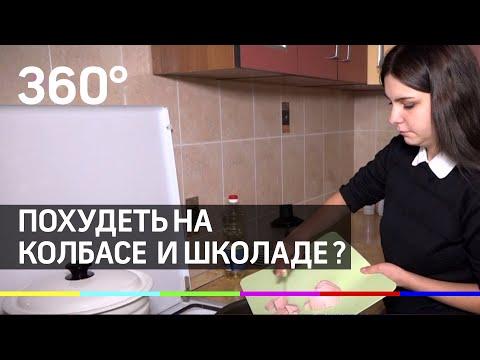 Похудеть на колбасе  и мороженке: эксперимент