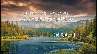 雜阿含0615經-四念處(1版)4-2.依清淨相 起淨信心[德藏法師]