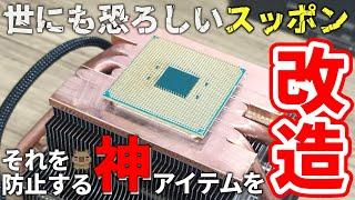 【AMD CPUの宿命】かの恐ろしいRyzenのスッポン現象を防止する神アイテム。その欠点を補う為の改造。【自己責任】