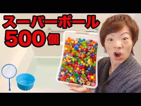 500個!お風呂でスーパーボールすくいやってみた!