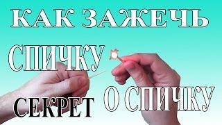 Как зажечь спичку о спичку СЕКРЕТ ФОКУСА