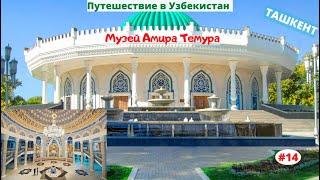 """Ташкент, Узбекистан. Музей """"Амира Темура"""". Март 2020. Часть 14-я."""