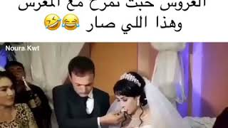 اجمل حالات واتس عروس حبت تمزح مع العريس