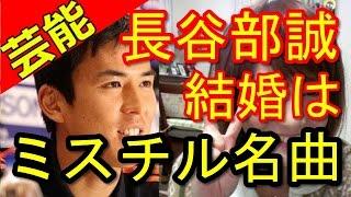【ミスチル婚】長谷部誠と佐藤ありさ共演CMあるか。その時内田篤人と長...
