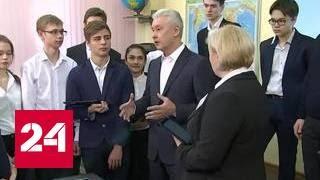 Собянин: электронное переоснащение школ столицы завершат в ближайшие годы