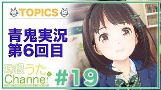 [LIVE] 珠根うたChannel #19