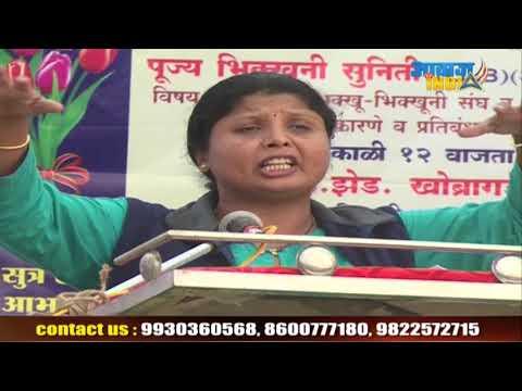 Sushma Andhare Speaks on Leadership | Buddha Dhmma Parishad, Shatabdi Square, Nagpur