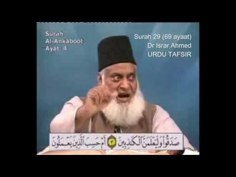 29 Surah Ankabut Dr Israr Ahmed Urdu