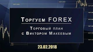 💲Торговля на Форекс 23.02.2018 ✓✓ Ежедневный торговый план с Виктором Макеевым.