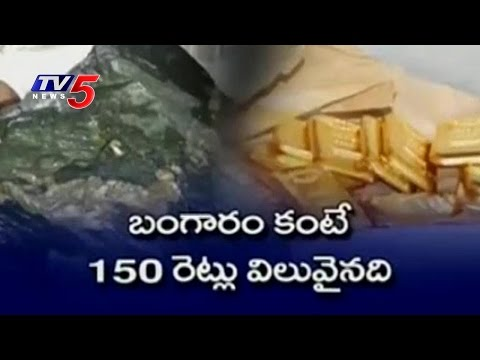Pularin Metal Found in Mangampet Mines | Kadapa | Telugu News | TV5 News