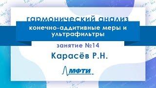 Лекция №14 по гармоническому анализу. Карасёв Р.Н.