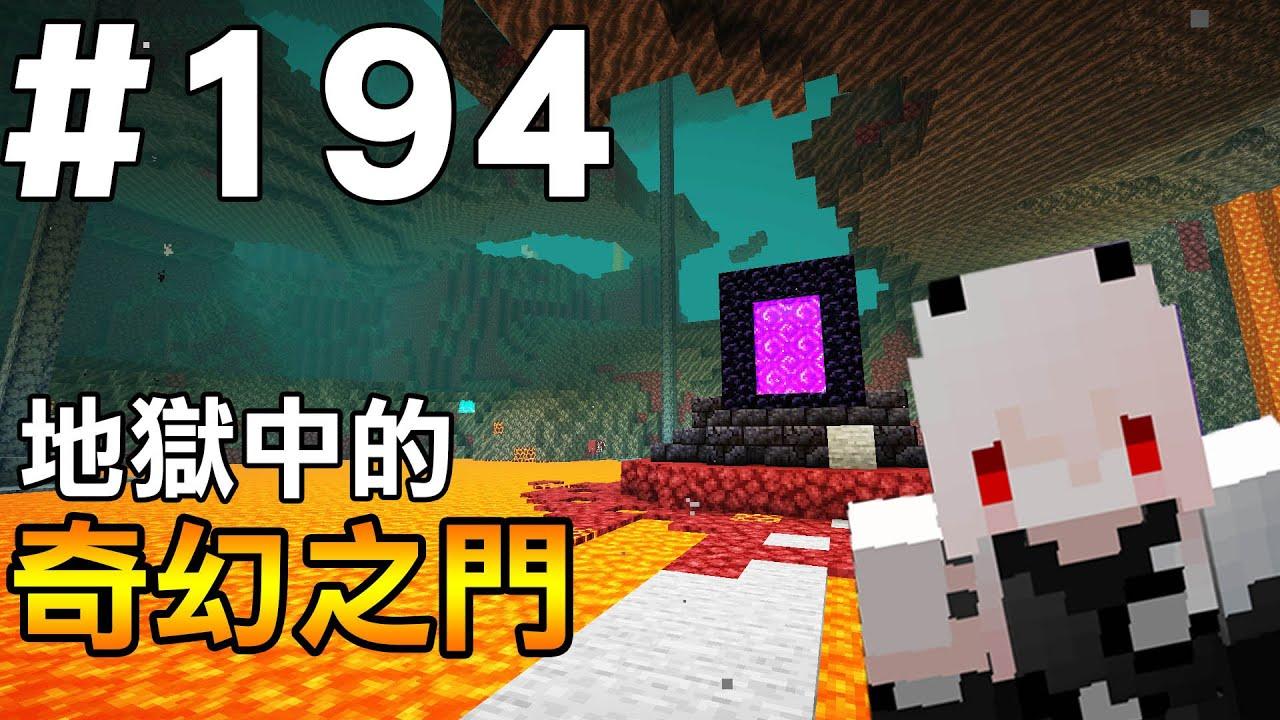 【Minecraft】紅月的生存日記 #194 地獄中的奇幻門 - YouTube