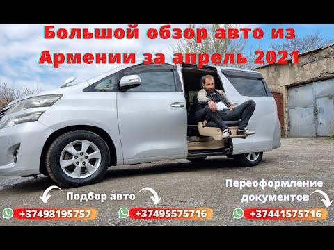 Auto Hayk. Обзор авто из Армении за апрель 2021.