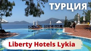 Liberty Hotels Lykia Турция Фетхие особенности отдыха в отеле в 2021 году