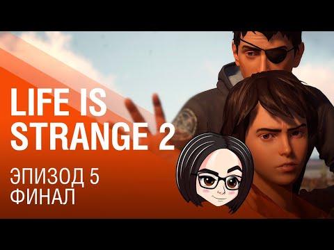 Life is Strange 2 | Эпизод 5 | Финал