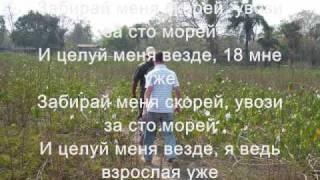 Ruki Vverh 18 мне уже Lyrics On Screen