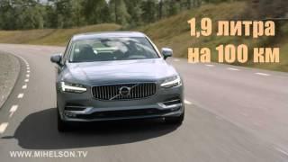 Volvo S90 _ 2016 - обзор Александра Михельсона