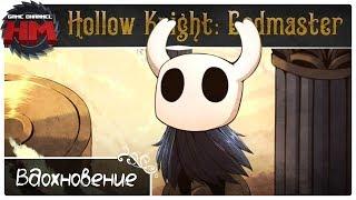 видео Прохождение Hollow