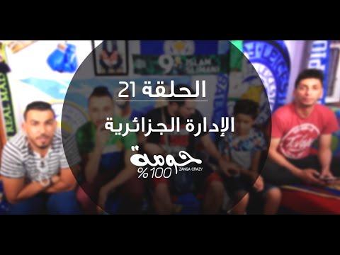 الادارة في الجزائر -- 100 % حومة - ZANGA CRAZY 2016