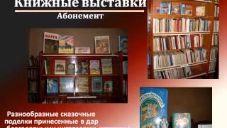 БИБЛИОТЕКА -- филиал №39 видео.wmv
