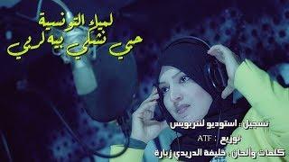 Lamia Tounsia - 7obi Nchki Bih El Rabi !! لمياء التونسية - حبي نشكي بيه لربي