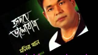 bangla song by monir khan   amare tui ma  abu hanif shanto 053445428501828492017 13