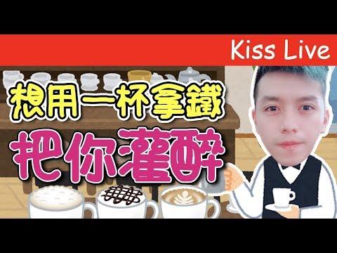 初吻KissLive【傳說對決】用我的嘻皮笑臉走位把你們灌醉 !!依哈