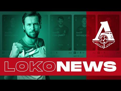 #LOKO NEWS // «Локо» на карантине // Лучший игрок марта // Sorare // Турнир по FIFA 20
