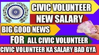 CIVIC VOLUNTEER NEWS TODAY/CIVIC VOLUNTEER SALARY BADGYA GOOD NEWS TODAY/ NEW SALARY/CIVIC VOLUNTEER