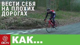 GCN по-русски. Как быть с плохими дорогами и выбоинами   Вело советы от GCN