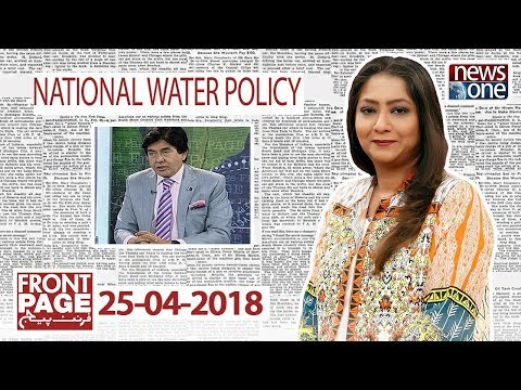 Front Page | 25-April-2018| National Water Policy