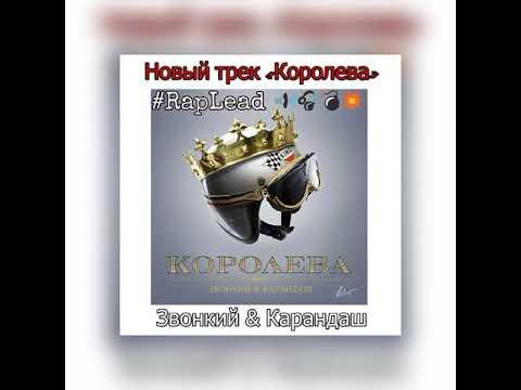 Звонкий & Карандаш - Королева (#RL)