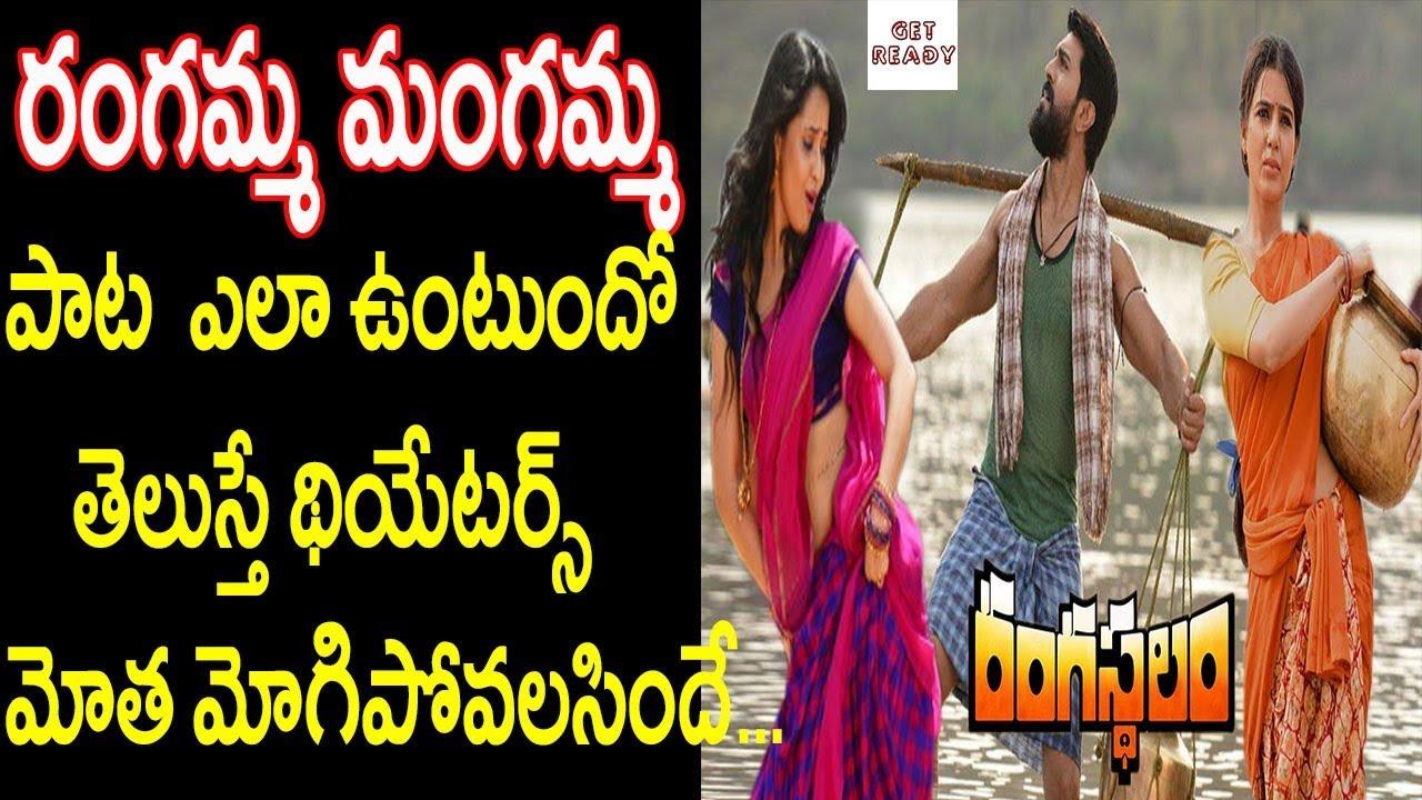 rangasthalam cinema songs