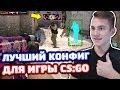 ЛУЧШИЙ КОНФИГ ДЛЯ CS GO 2019 mp3