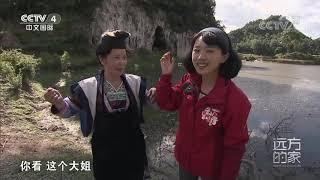 [远方的家]大好河山 乌江——深山里的六寨苗家| CCTV中文国际