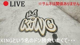 【PUBG】キングなりぃ~配信