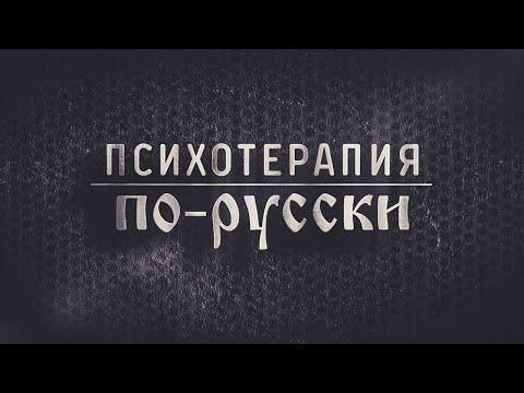 Вячеслав Боровских - Психотерапия по-русски