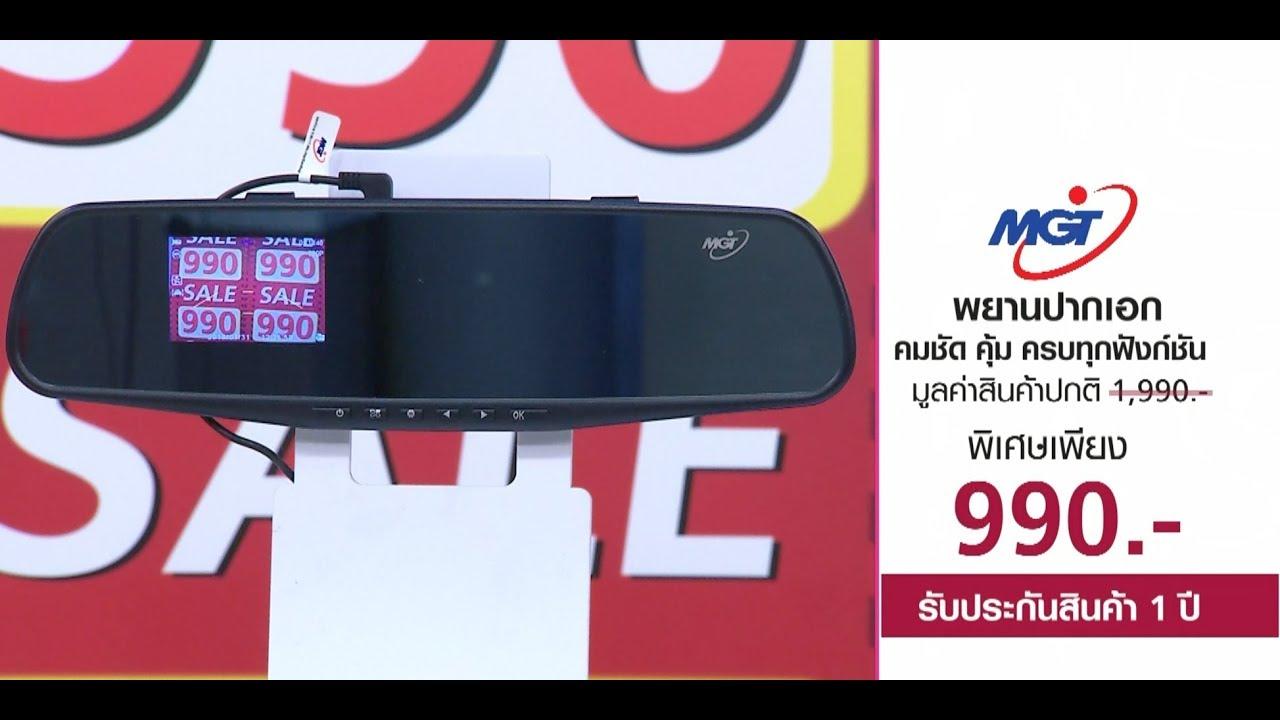 【Full Version】กล้องติดรถยนต์ MGT M MAX Free gift เมมโมรี่การ์ด 8 GB และคาร์ชาร์จ 1 ชิ้น
