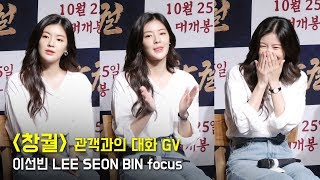 이선빈 LEE SEON BIN focus 직캠 : 영화 '창궐' 관객과의 대화 GV 중에서