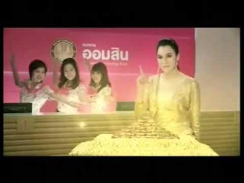 โฆษณา ธนาคารออมสิน : Thai commercial