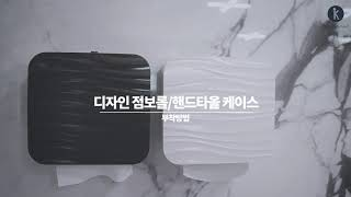 [키다리아저씨] 디자인 점보롤, 핸드타올 케이스 부착방…