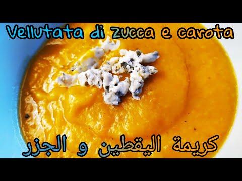 vellutata-di-zucca-e-carota-(ricetta-autunnale🍁🍂)---كريمة-اليقطين-و-الجزر-(وصفة-خريفية-🍁🍂)