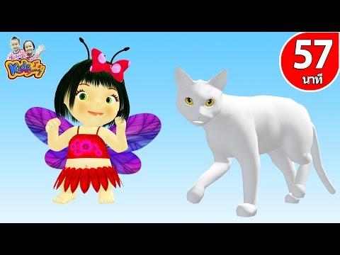 เพลงหนูมาลี  เพลงเด็กอนุบาล   รวมเพลงเด็กในตำนานยาว 59 นาที By KidsMeSong