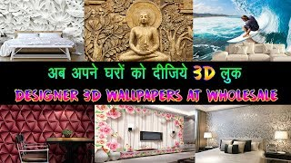 Luxurious 3D Wallpaper & Wallcoverings, Wall Decor items At Wholesale, Interior Ideas, 3D Wall Art
