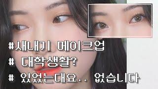 화석이하는 (말만)새내기 메이크업...?(feat. 처…