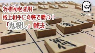 [将棋] 鬼殺し 初心者が将棋で格上相手に勝つ方法