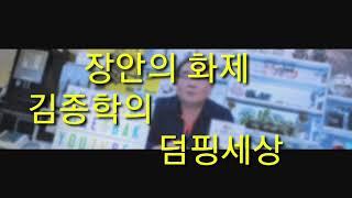 """""""히트상품 재방송"""" 디오바코 리빙 스…"""