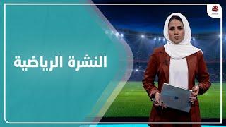 النشرة الرياضية   04 - 08 - 2021   تقديم سلام القيسي   يمن شباب