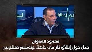 محمود العدوان - جدل حول إطلاق نار في جاهة..وتسليم مطلوبين