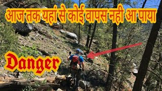दुनिया के सबसे रहस्यमई जगहें।।  Mysterious places of the world.. You won't dare to visit these place